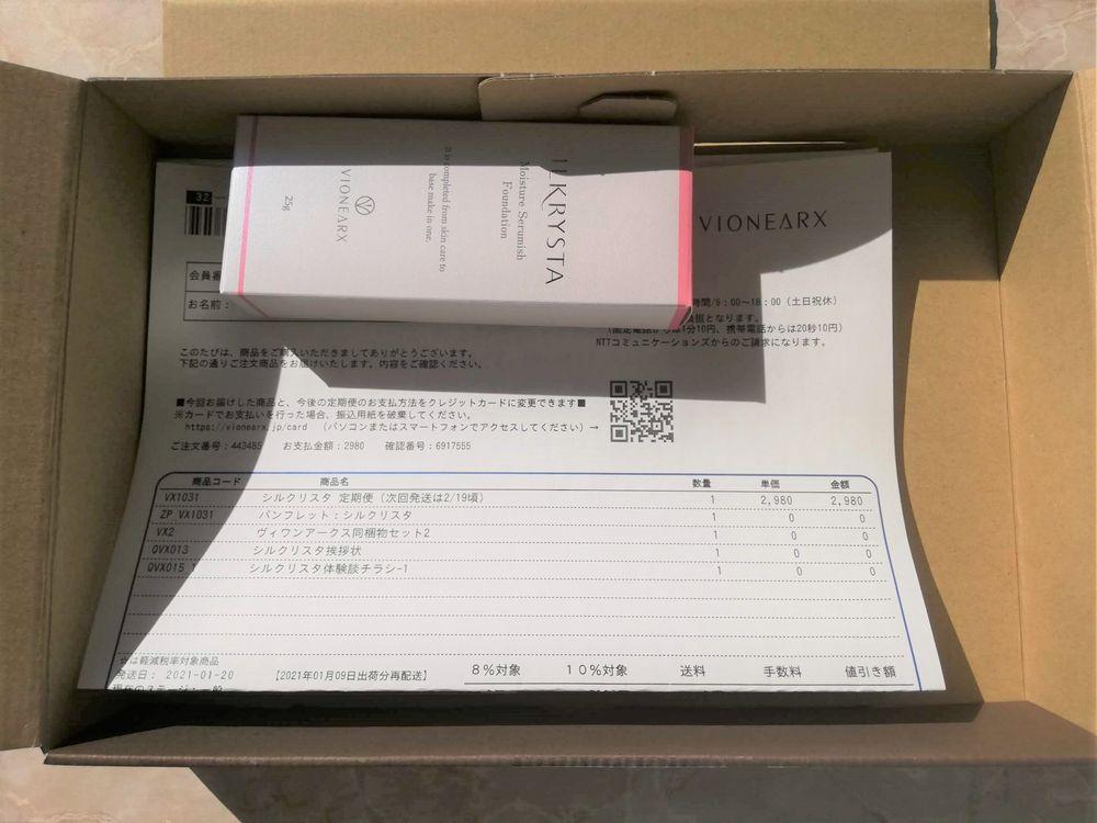 白い箱に入った「シルクリスタ」と明細書などが同梱されています