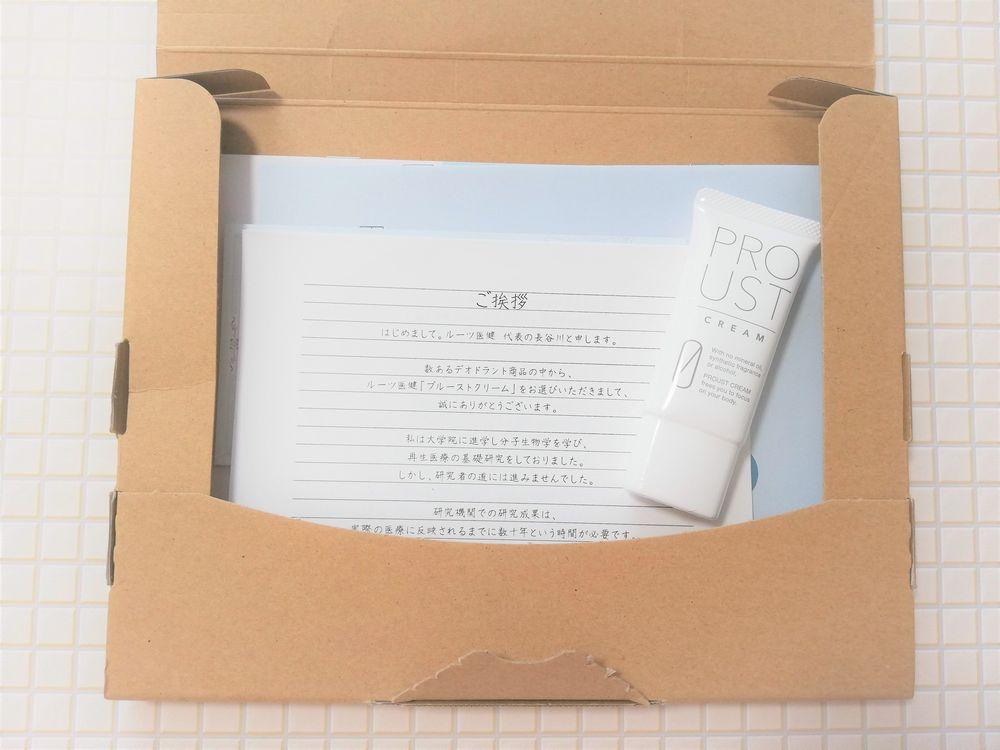 プルーストクリームとパンフレット類ととてもすっきりとした中身でポスト投函が可能なのにも納得