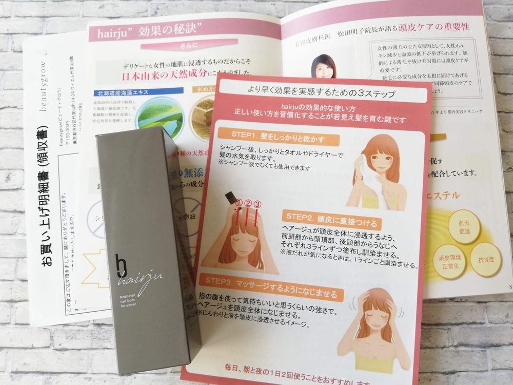 「ヘアージュ」本体のほかは、お買い上げ明細書、「ヘアージュ」育毛ケアBOOK、使い方が書かれたチラシのみ