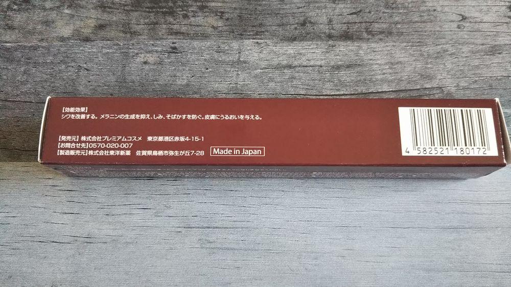 外箱サイドにはリンクルシャインの効能効果と販売元が書かれています