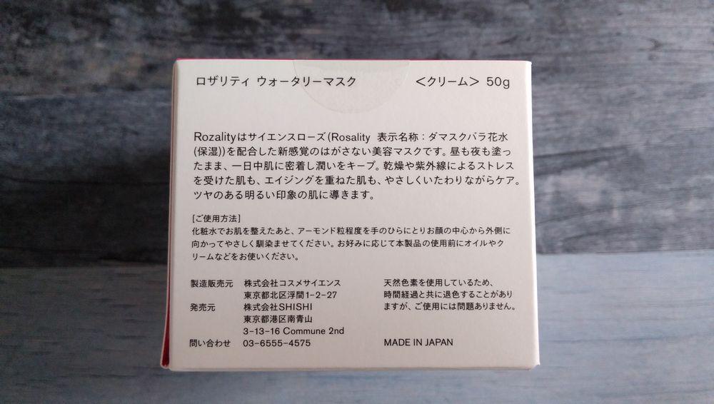 ロザリティウォータリーマスクの重要な情報も記載