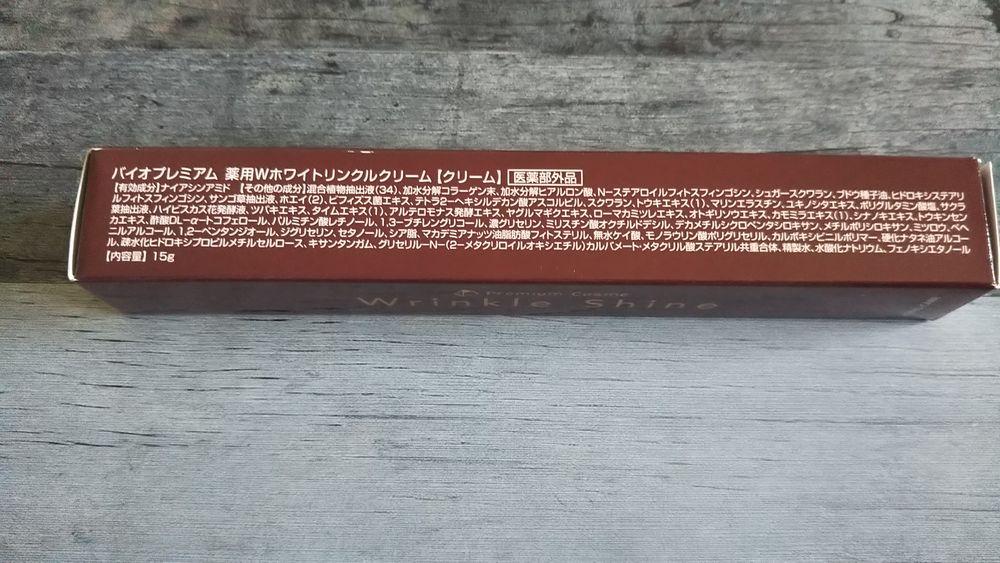 外箱の反対サイドにはリンクルシャインの全成分が配合量の多い順に記載されていました