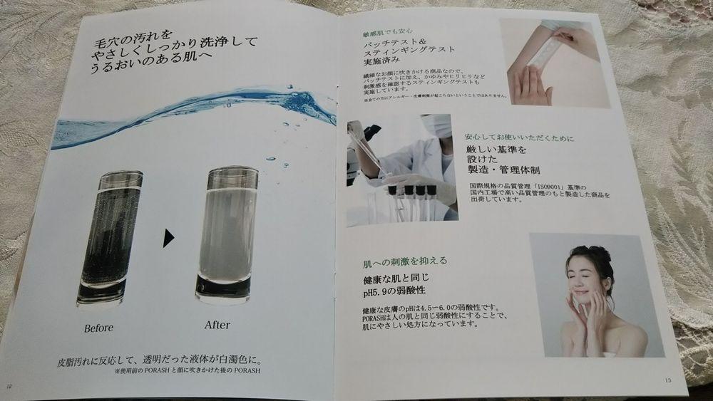 ポラッシュがどのように肌の汚れを除去していくのか、ポラッシュが出来るまでの工程、そして安全性が詳しく説明されています